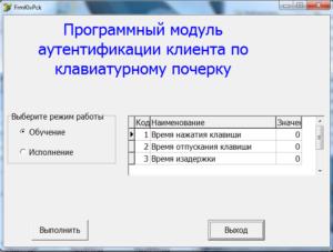 Определение параметром клавиатурного почерка обработчиками событий