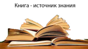 Книга - источник знания
