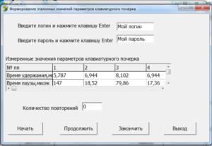 Определение параметром клавиатурного почерка - результат работы обработчиков событий