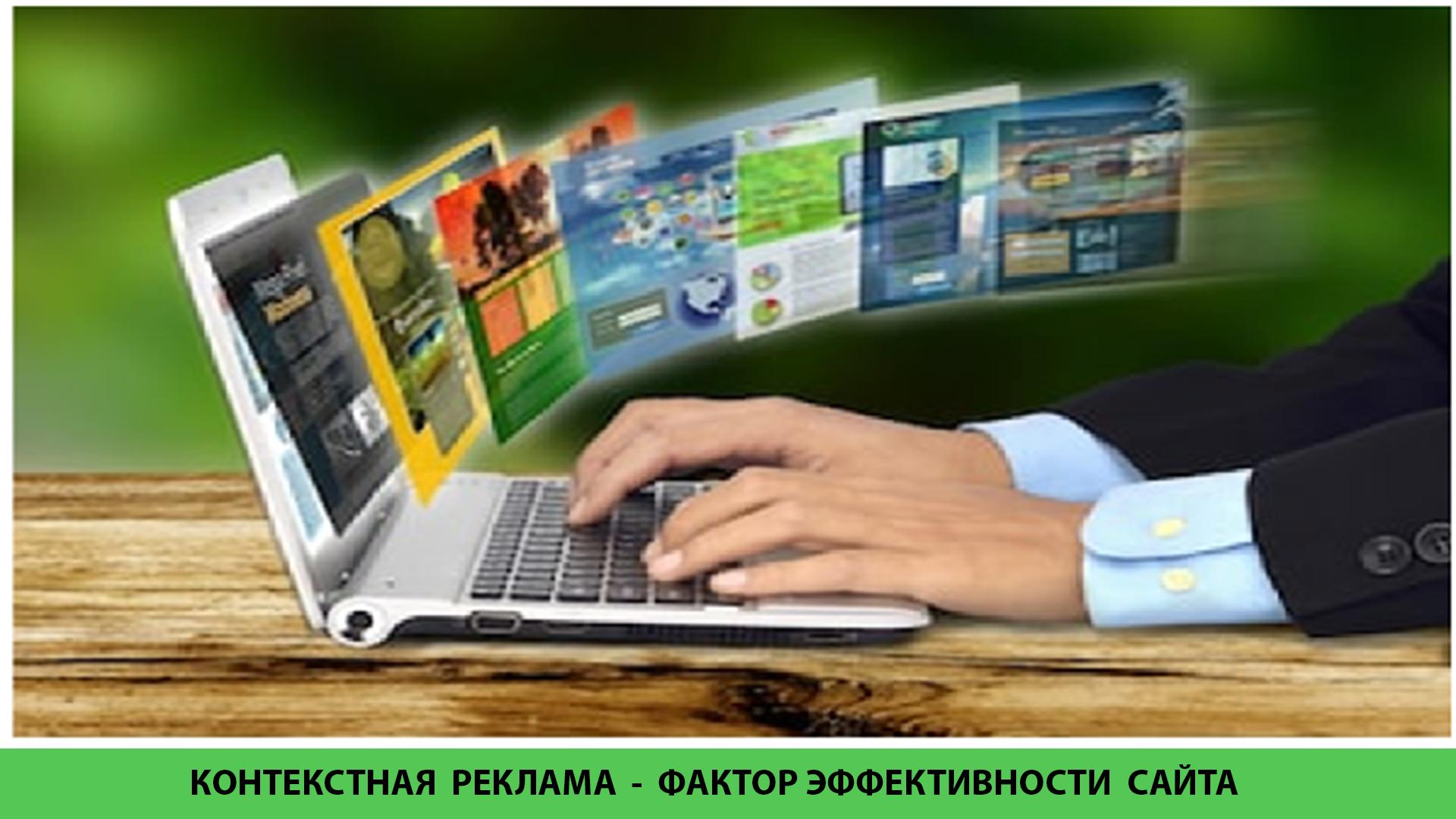 Контекстная реклама - фактор эффективности сайта