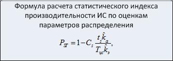 Формула статистического индекса