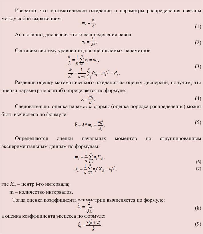 Расчет статистического индекса производительности информационной системы
