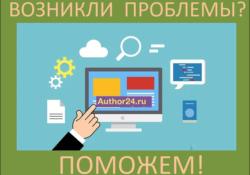 Онлайн помощь студентам