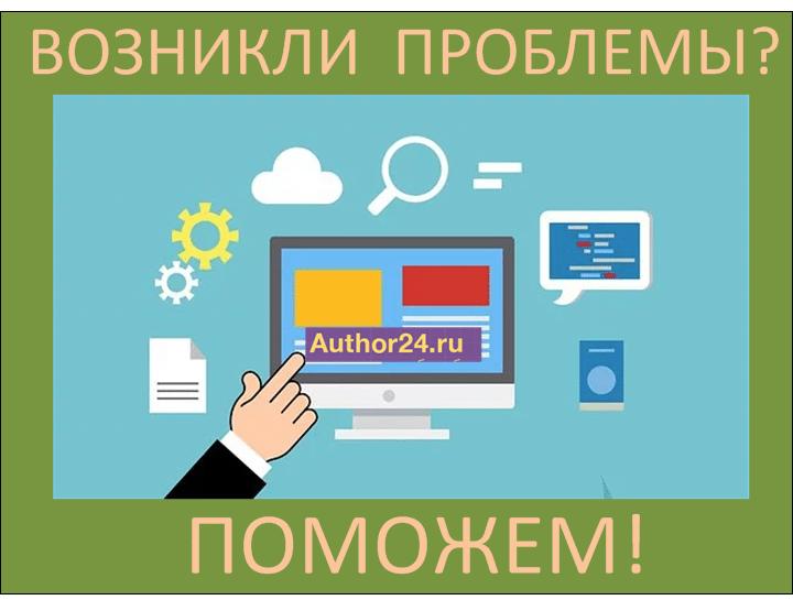 Онлайн помощь студентам заочнику